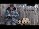 Речные Монстры: 4 сезон 5 серия Убийца из России
