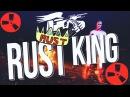 WIPE RUST KING -Атмосферное выживание-