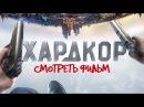 ХАРДКОР /Фильм HD