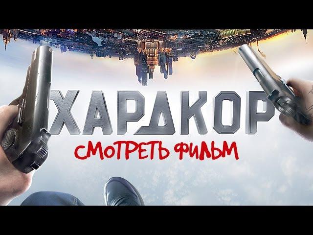 ХАРДКОР Смотреть весь фильм HD
