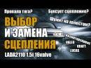 ВазLADA 2110 16v 1.5i Выбор и замена сцепления