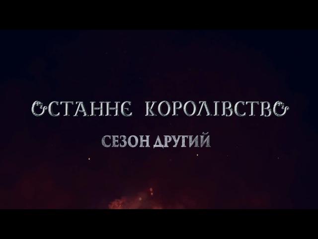 Останнє Королівство | 2 сезон | Український трейлер (2017) HD | BBC