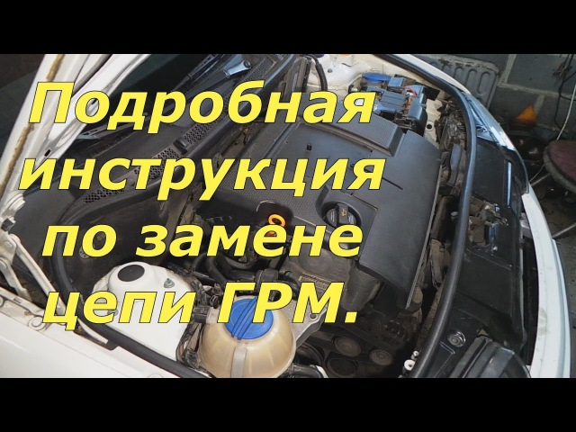 Fabia 1 2 BME замена цепи ГРМ Detailed instructions for replacing the chain