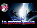 Starset - Antigravity [ Russian cover ] | На русском | Semen Skugarev