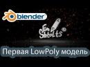 Урок 3 Blender - Моделируем старый телевизор Low Poly