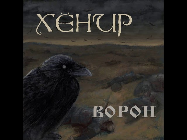 MetalRus.ru (Pagan Folk Metal). ХЁНИР - «Ворон» (2017) [Full Album]
