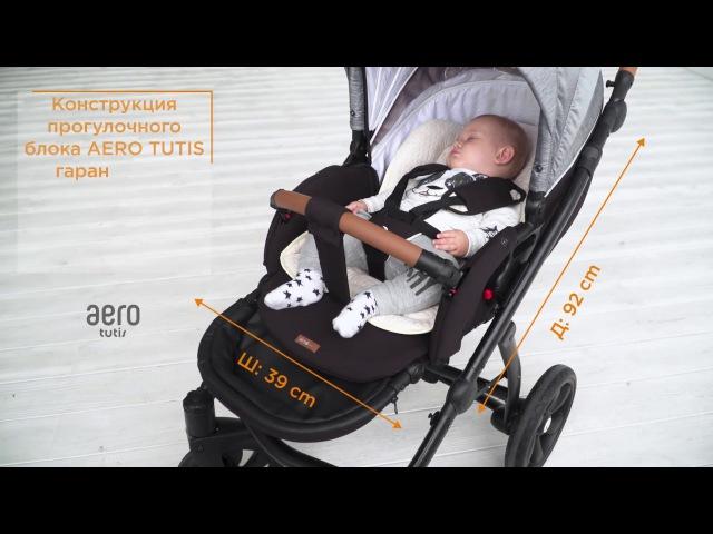 Комфортное путешествие и спокойный, крепкий сон в коляски АЕRO TUTIS