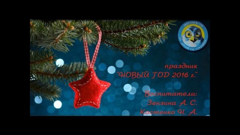 Праздник Новый год 2016. Детский сад. Средняя группа. Воспитатель: Зензина А.С. и К...