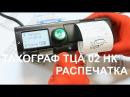 Тахограф ТЦА 02 РАСПЕЧАТКА Видео инструкция