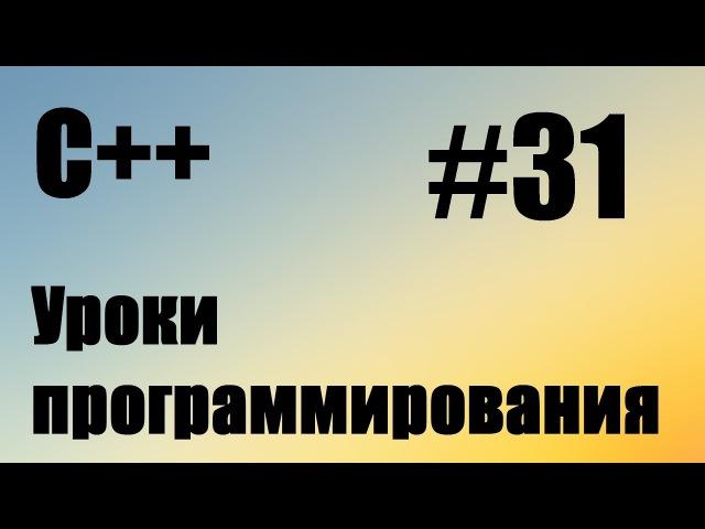 Двумерный массив инициализация. Двумерный массив индексы. Синтаксис. Пример. Урок 31