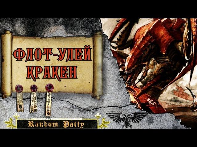 Warhammer 40000. Флот-улей Кракен.