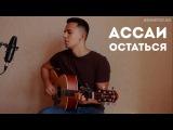 Ассаи - Остаться (cover by Bekmetov)