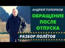 Обращение Андрея Топоркова после вынужденного отпуска 😀СССР Правительство К...