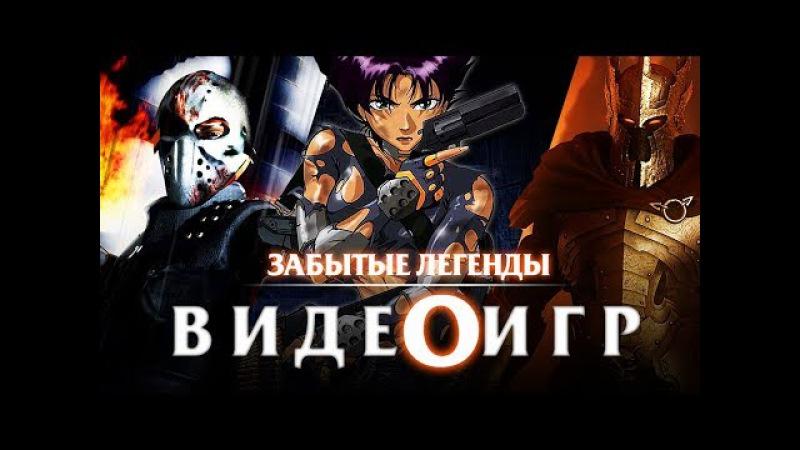 Забытые Легенды Видеоигр 7 (Oni, Overlord, Urban Chaos)