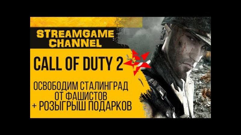 🔫🔫🔫Call of Duty 2 - Освободим Сталинград от фашистов Условия РОЗЫГРЫША в описании🔫🔫🔫
