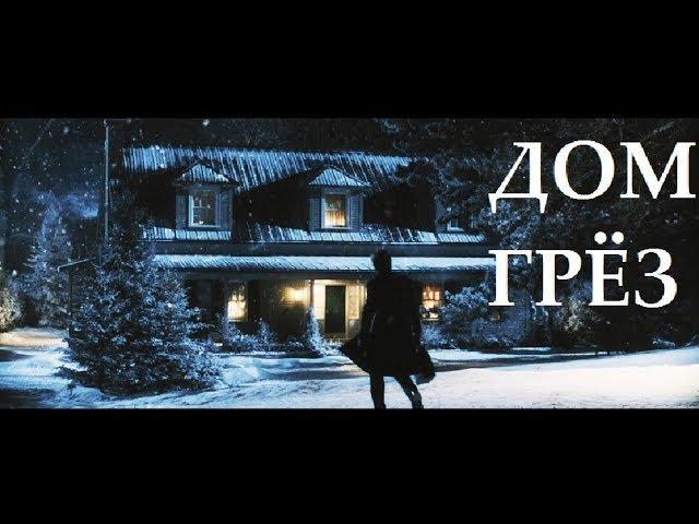 Художественный фильм Дом грёз