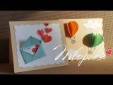 Открытки Валентинки своими руками I Postcard to Valentine's Day DIY