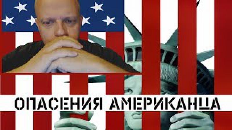 Прекрасная Америка или фашистская империя