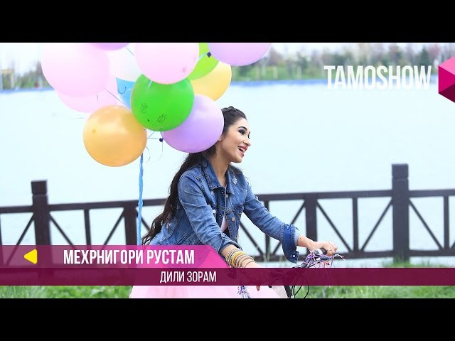 Мехрнигори Рустам - Дили зорам / Mehrnigori Rustam - Dili Zoram (2017)