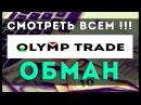 Смотреть ОБЯЗАТЕЛЬНО! Олимп Трейд Обманывает людей OlympTrade ЛОХОТРОН