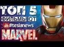 Топ 5 Лучшие фильмы Marvel 2008 2017 teslanews
