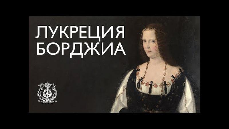 Лукреция Борджиа / Lucrezia Borgia