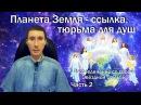 Планета Земля ссылка тюрьма для душ ч 2 Как выбраться отсюда и воссоединиться со Звёздной Семьёй