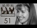 Сериал МОДЕЛИ 90-60-90 с участием Натальи Орейро 51 серия