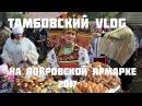 Тамбовский VLOG на Покровской ярмарке 2017