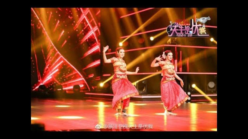 印度著名双胞胎Poonam Priyanka高难度表演《Indian Classical Fusion》❤天生是优我❤ 第7期 20170513 [浙2774