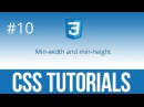 CSS Tutorials 10 Обсудми минимальную ширину и высоту Min-width, min-height