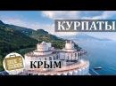 Курпаты, Крым. Коротко о курорте. Пляж, Санаторий, Отзывы