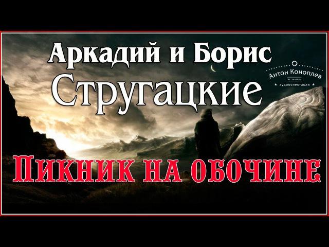 Братья Стругацкие Пикник на обочине аудиоспектакль фантастика
