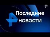 Последние Новости Сегодня на РЕН-ТВ 13.02.2017 Новости в России и мире