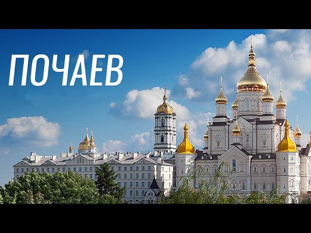 Почаев / фильм о Почаевской лавре
