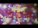 Песня Флаттершай -Тили Тили Бом PMV