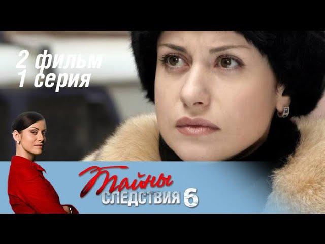 Тайны следствия. 6 сезон. 2 фильм. Веселый слоник. 1 серия (2006) Детектив @ Русские сериалы
