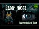 Короткометражный фильм ВЗЛОМ МОЗГА