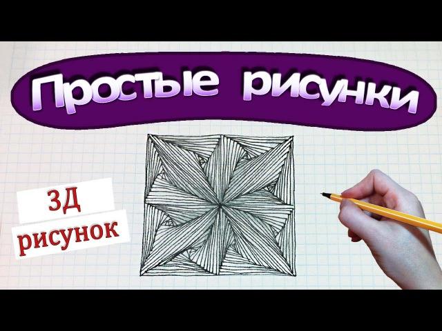 Простые рисунки 384 3Д рисунок Цветок