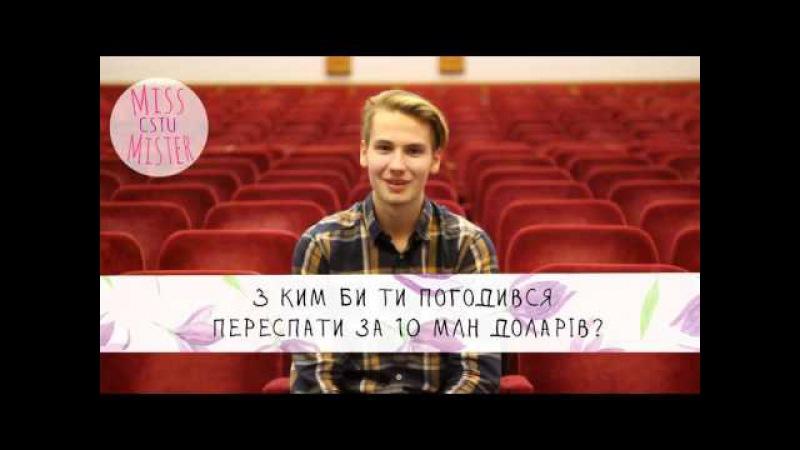 Міс та Містер ЧДТУ 2017 - Відеоінтерв'ю - Богдан Іваненко