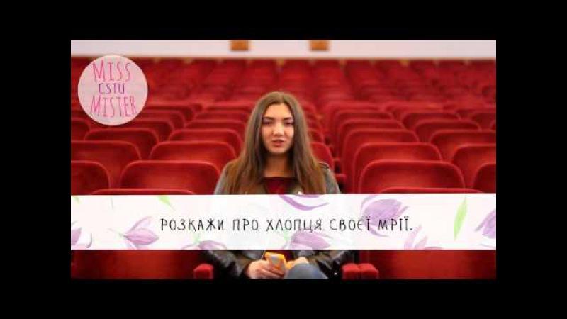 Міс та Містер ЧДТУ 2017 - Відеоінтерв'ю - Вікторія Хацьола
