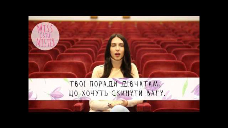 Міс та Містер ЧДТУ 2017 - Відеоінтерв'ю - Анастасія Стецун