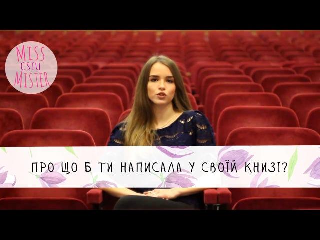 Міс та Містер ЧДТУ 2017 - Відеоінтерв'ю - Марина Севастьянова