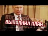 Путин Медведев  План 2017 (Музыка и слова народные)  Товарищ Халиман Тизер