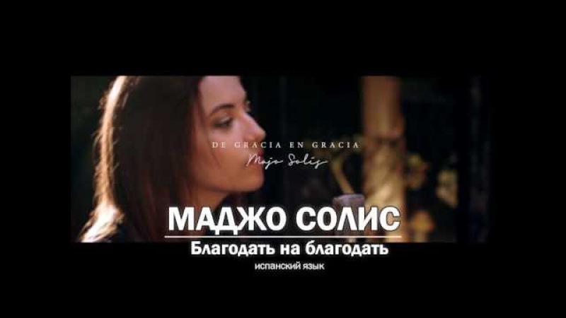 Маджо Солис Благодать на благодать Majo Solis De Gracia En Gracia Испанская песня поклонения