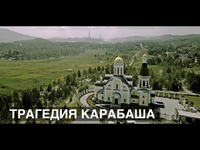 Лунные пейзажи города Карабаш с высоты 4K | Polluted city of Karabash (Russia, South Ural)