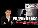 Евгений Росс - Возьми Мою Любовь (Шансон 2017)