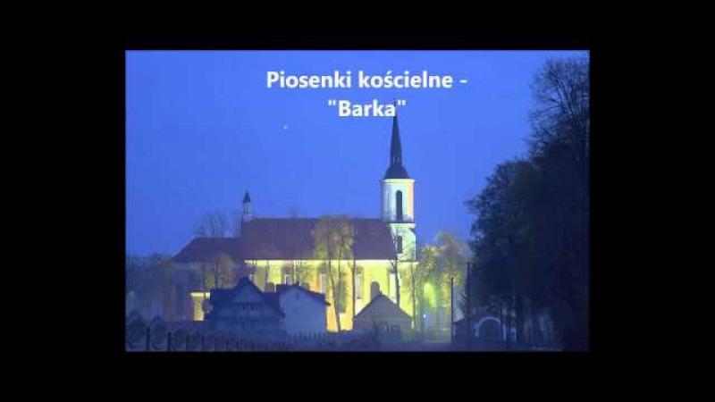 Barka - Ukochana Piosenka Jana Pawła II - Tekst - Chwyty