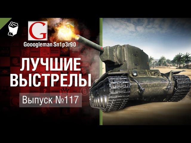 Лучшие выстрелы №117 от Gooogleman и Sn1p3r90 World of Tanks