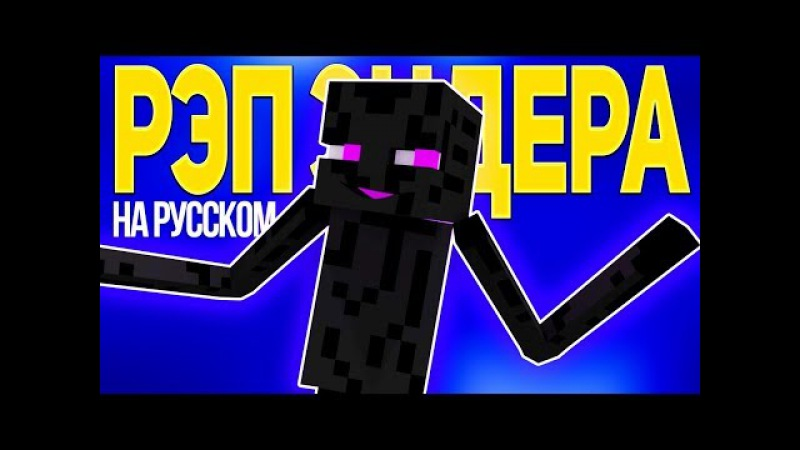 РЭП ЭНДЕРМЕНА - Майнкрафт Рэп Анимация (На Русском) | Enderman Rap Minecraft Song Animation RUS